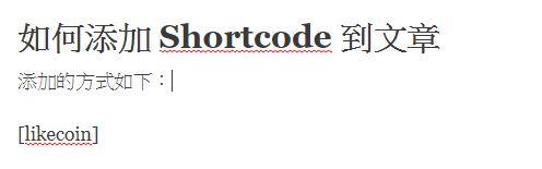 添加 shortcode 到文章