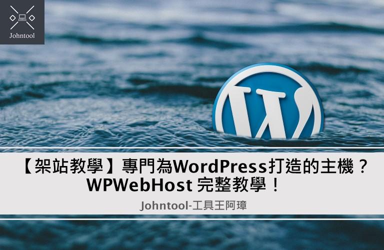 【架站教學】專門為WordPress打造的主機?WPWebHost 完整教學!