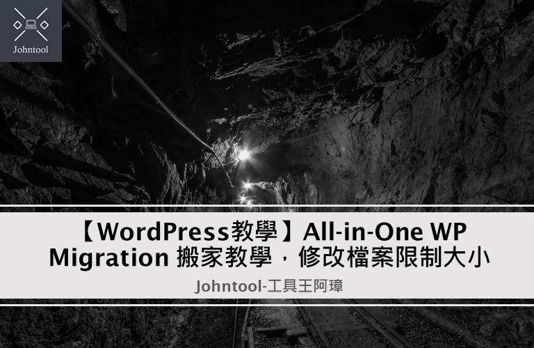 All-in-One WP Migration 搬家教學