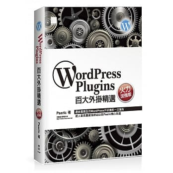 WordPress Plugins百大外掛精選(火力加強版)