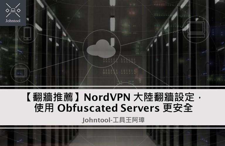 NordVPN 大陸翻牆設定