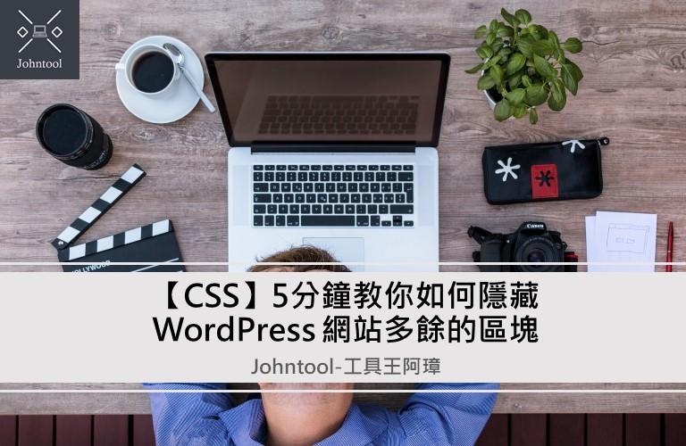 【CSS】5分鐘教你如何隱藏 WordPress 網站多餘的區塊