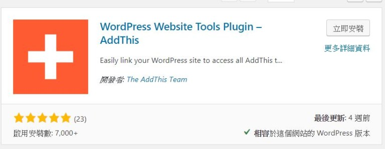 安裝 Website Tools by AddThis