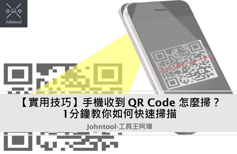 【實用技巧】手機收到 QR Code 怎麼掃? 1分鐘教你如何快速掃描