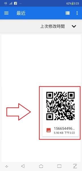 選擇 QR Code 圖片