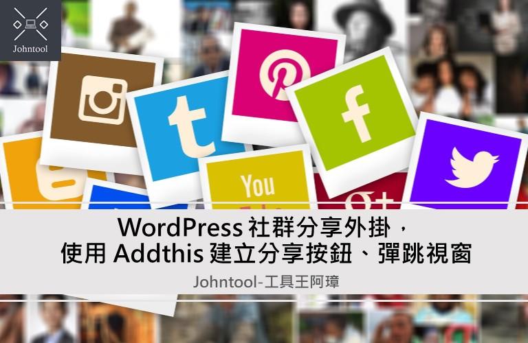 WordPress 社群分享外掛,使用 Addthis 建立分享按鈕、彈跳視窗