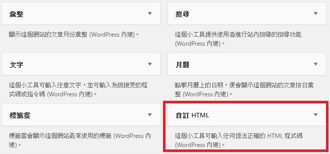 自訂 HTML