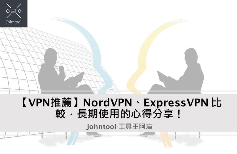 NordVPN、ExpressVPN 比較