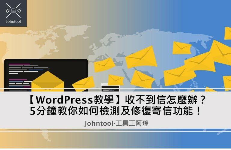 【WordPress教學】收不到信怎麼辦? 5分鐘教你如何檢測及修復寄信功能!