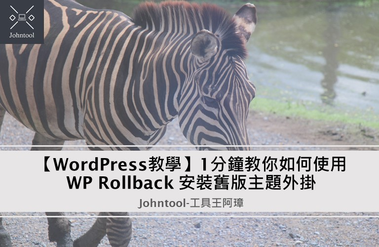 WP Rollback 安裝舊版主題外掛