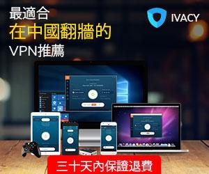 IvacyVPN 中國翻牆