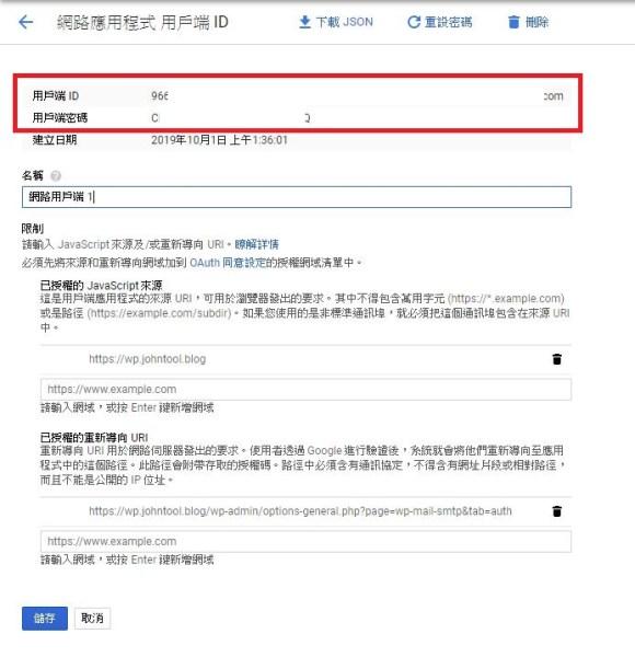 用戶端 ID 和密碼