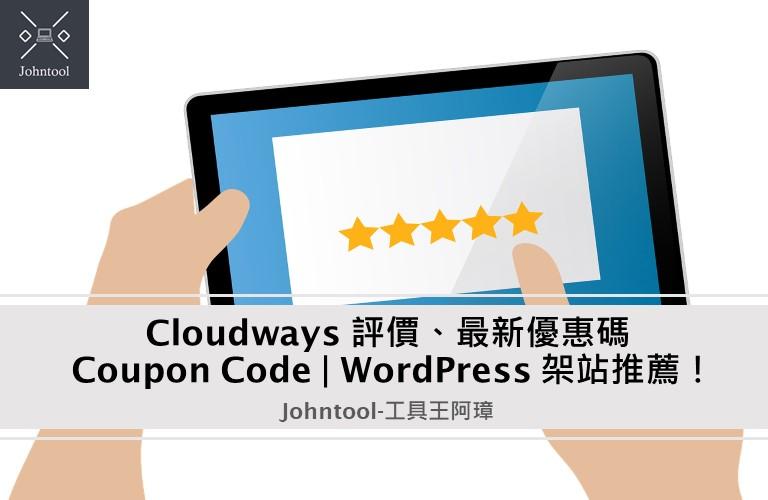 Cloudways 評價、優惠碼