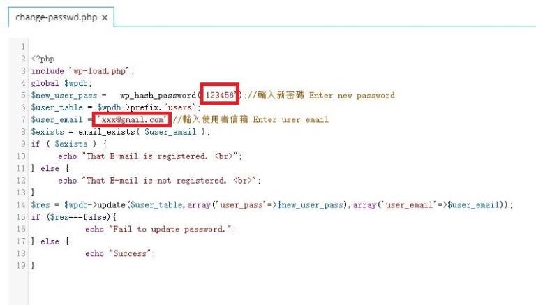 修改信箱及密碼