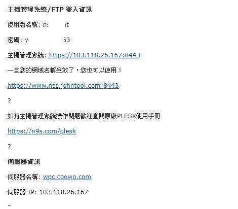 FTP 登入資訊