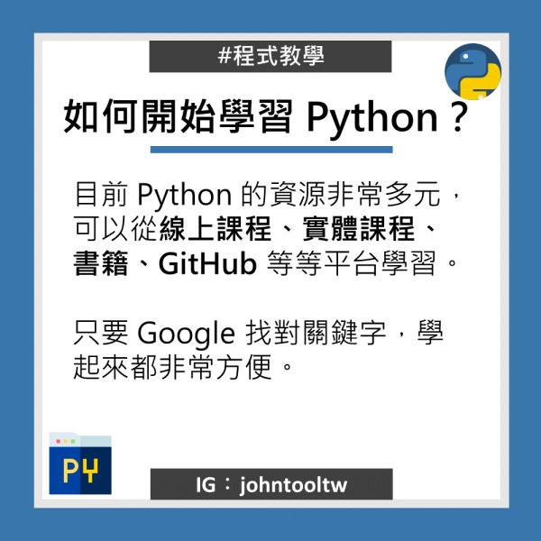 如何開始學習 Python?