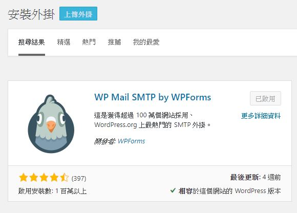 下載 WP Mail SMTP by WPForms