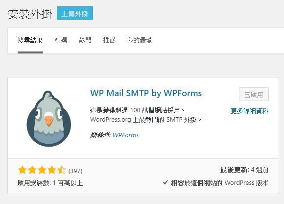 下載 WP Mail SMTP by WPForms
