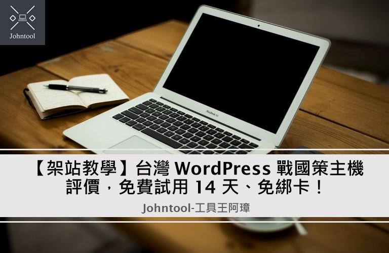 台灣 WordPress 戰國策主機評價