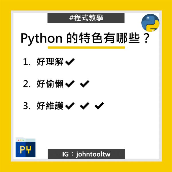 Python 的特色有哪些?