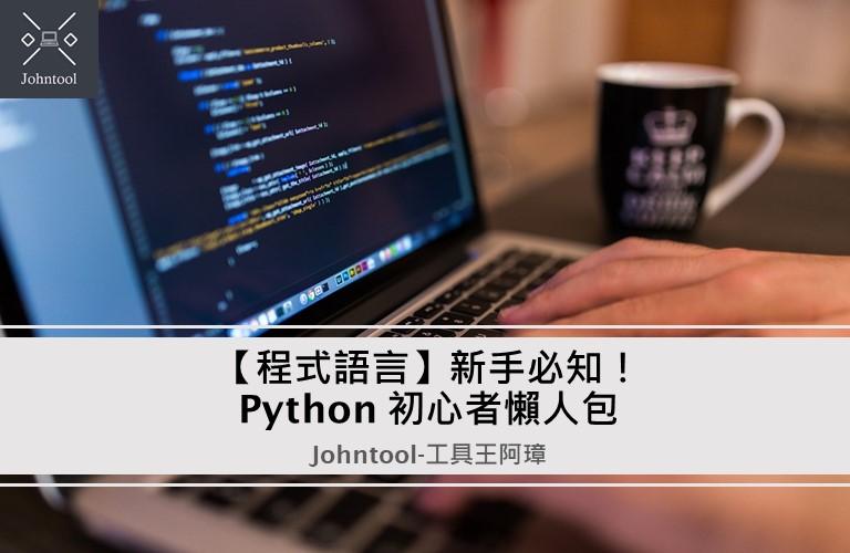 Python 初心者懶人包