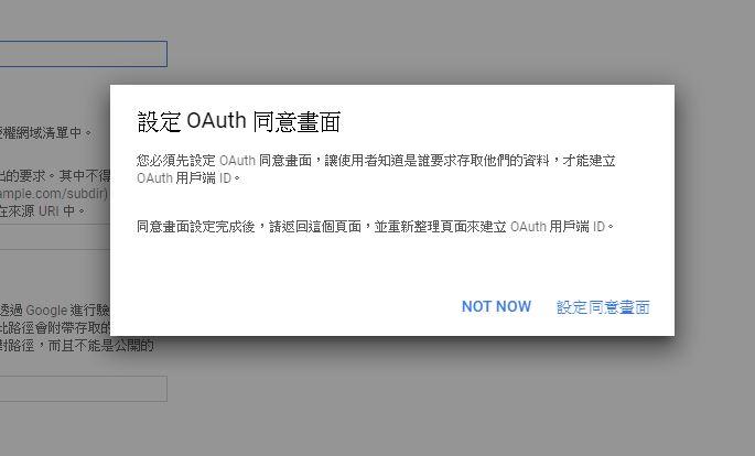 設定 OAuth 同意畫面