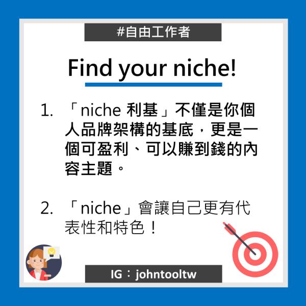 Find your niche!