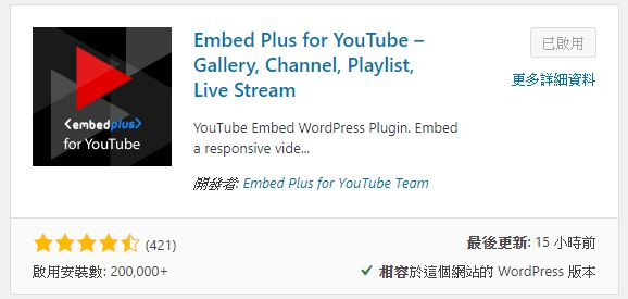 Embed Plus for YouTube