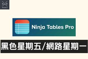 Ninja Tables Pro 黑色星期五/網路星期一