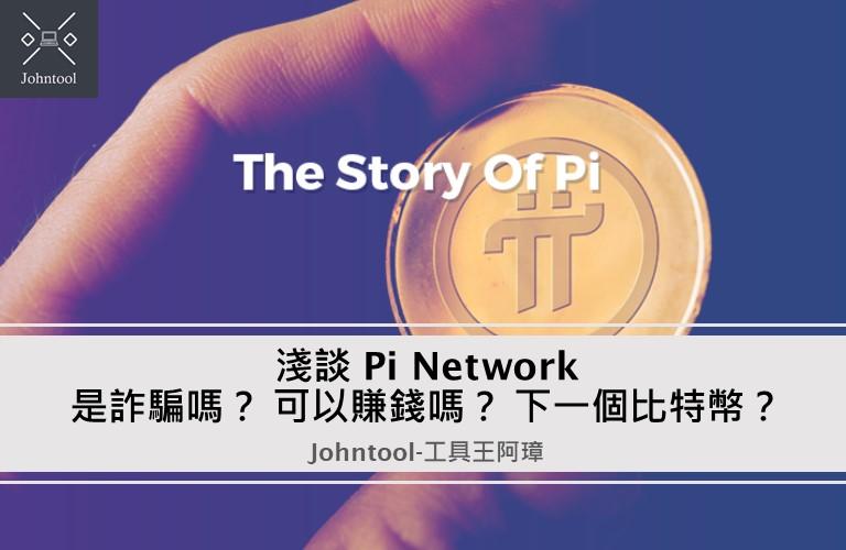 淺談 Pi Network 是詐騙嗎? 可以賺錢嗎? 下一個比特幣?