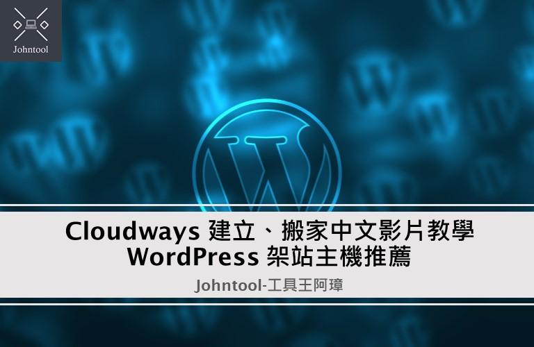 Cloudways 建立、搬家中文影片教學   WordPress 架站主機推薦