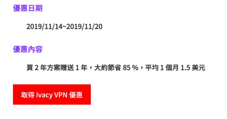 取得 Ivacy VPN 優惠