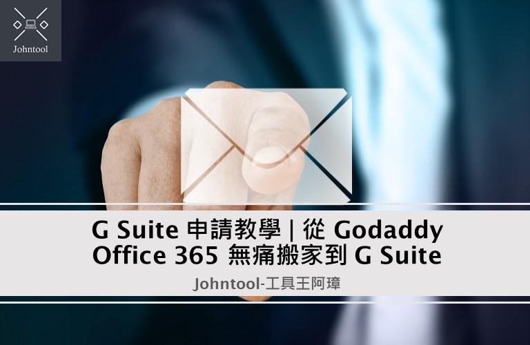 G Suite 申請教學