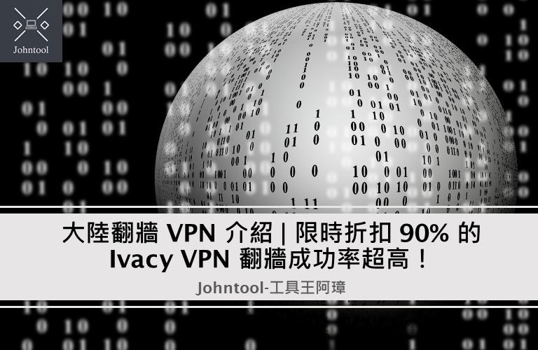 大陸翻牆 VPN 介紹 | 限時折扣 90% 的 Ivacy VPN 翻牆成功率超高!