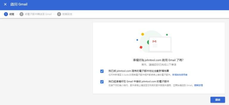 準備啟用 Gmail