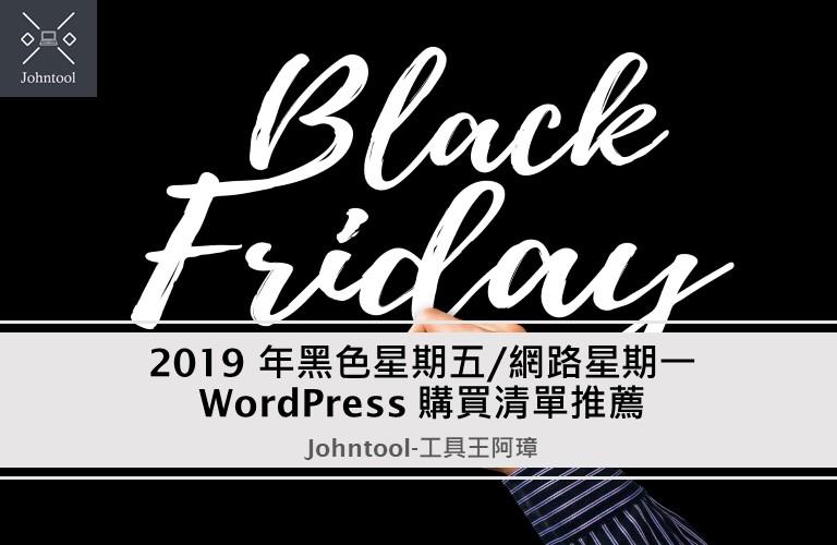 2019 年黑色星期五/網路星期一 WordPress 購買清單推薦