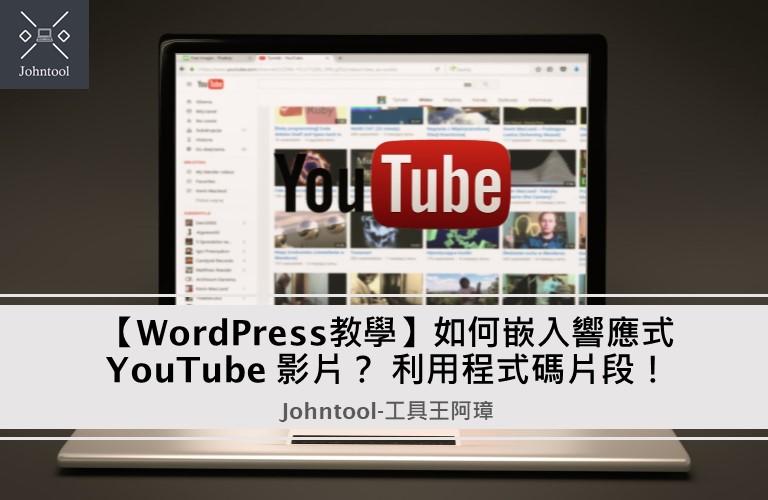【WordPress教學】如何嵌入響應式 YouTube 影片? 利用程式碼片段!