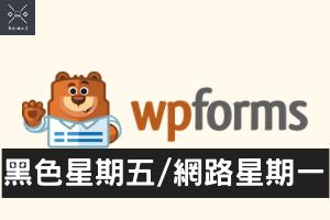 WPForms 黑色星期五/網路星期一