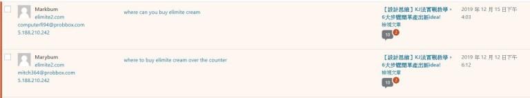 WordPress 垃圾留言