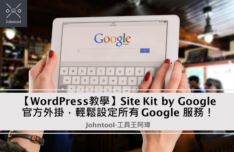 【WordPress教學】Site Kit by Google 官方外掛,輕鬆設定所有 Google 服務!