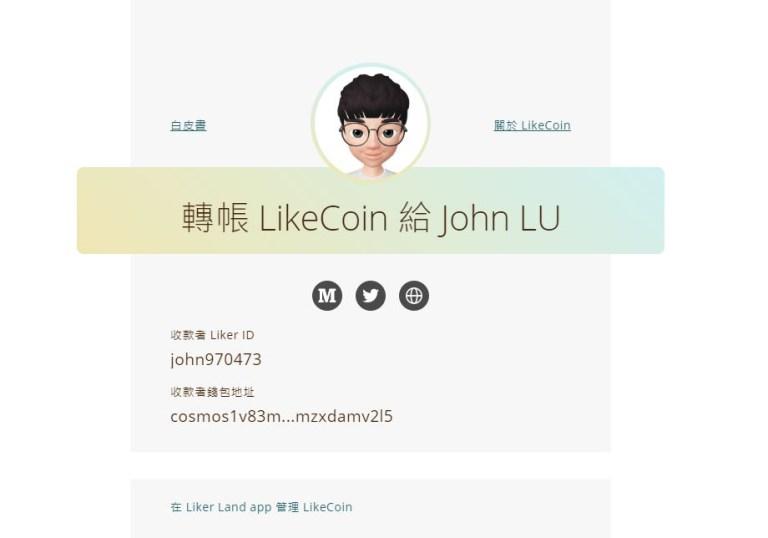 轉帳 LikeCoin
