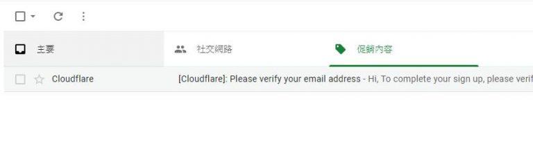 驗證 Cloudflare 信箱