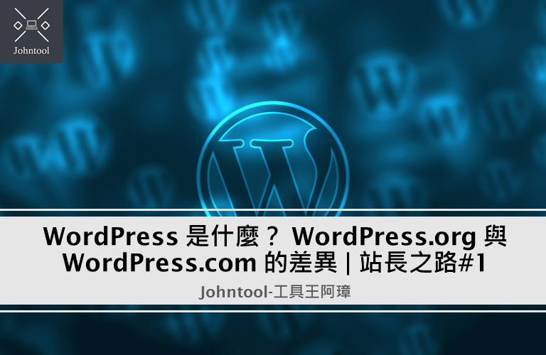 WordPress 是什麼? WordPress.org 與 WordPress.com 的差異 | 站長之路#1