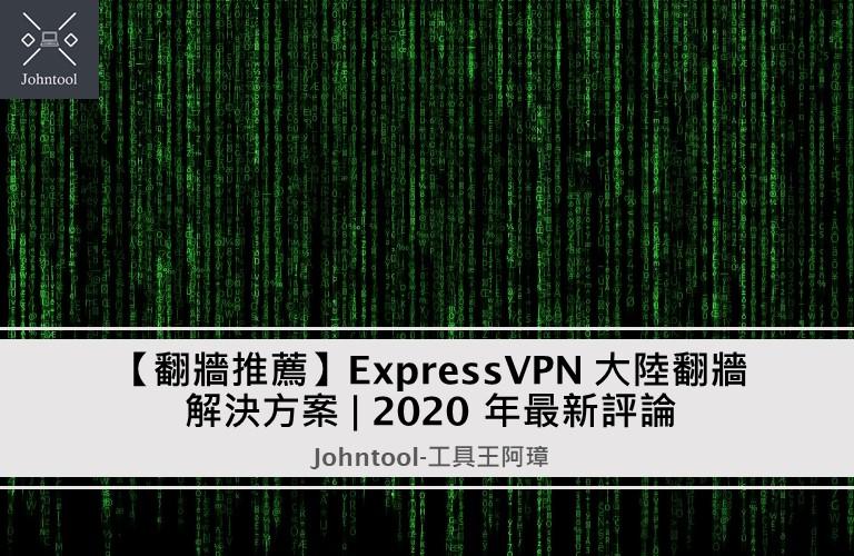 【翻牆推薦】ExpressVPN 大陸翻牆解決方案 | 2020 年最新評論