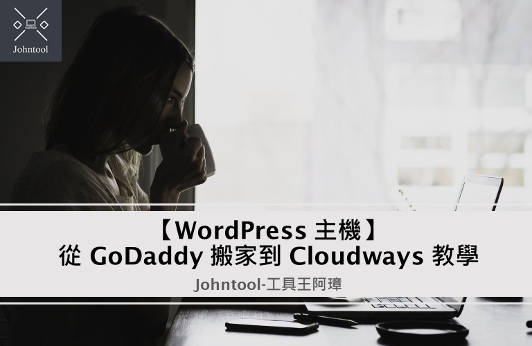 【WordPress 主機】從 GoDaddy 搬家到 Cloudways 教學