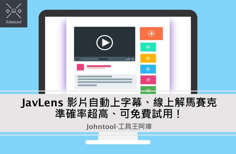 JavLens 影片自動上字幕、線上解馬賽克 | 準確率超高、可免費試用!
