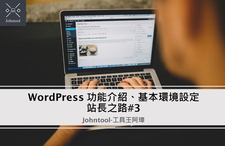 WordPress 功能介紹、基本環境設定 | 站長之路#3
