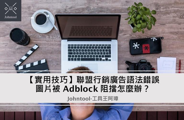 【實用技巧】聯盟行銷廣告語法錯誤、圖片被 Adblock 阻擋怎麼辦?