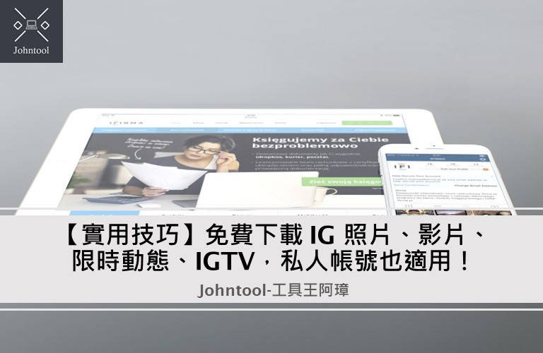 【實用技巧】免費下載 IG 照片、影片、限時動態、IGTV,私人帳號也適用!