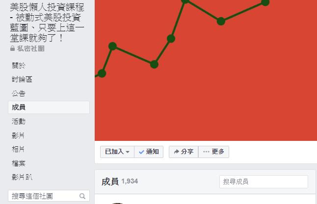 臉書社團討論